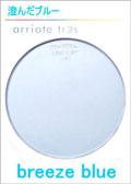 レンズカラー「アリアーテトレス」arriatetr3s「ブリーズブルー」BZBL