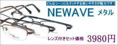 メガネ激安通販のニコニコメガネ3980円メガネセット