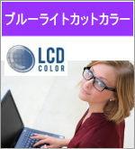 ブルーライト,パソコンメガネ,青色光,レンズカラー,カット