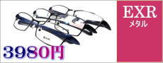 クッション蝶番でかけ心地の良いメタルフレームメガネセット【EXR】