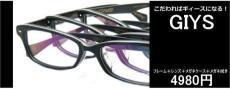 デザインがオシャレなメガネセットGIYSが格安通販価格