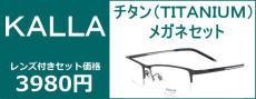 チタン(TITAN)メガネフレームのKALLA、度付きレンズ付き激安眼鏡