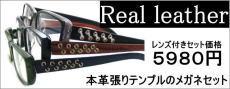メガネ激安通販のニコニコメガネ5980円メガネセット
